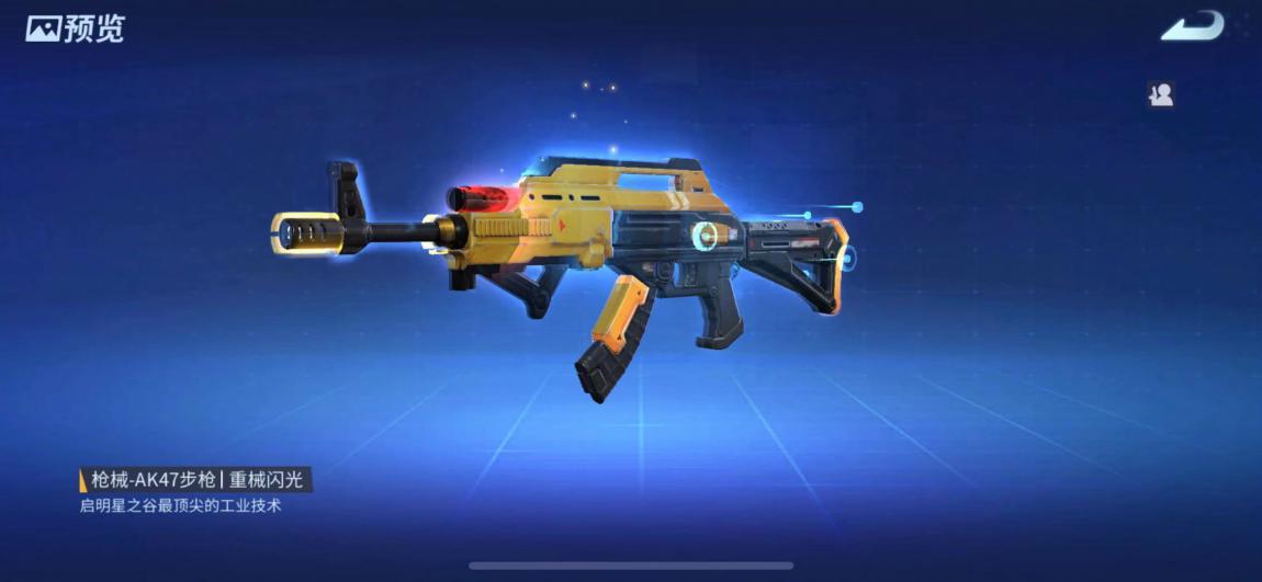 《堡垒前线》新板材、新AK47橙枪皮到货!