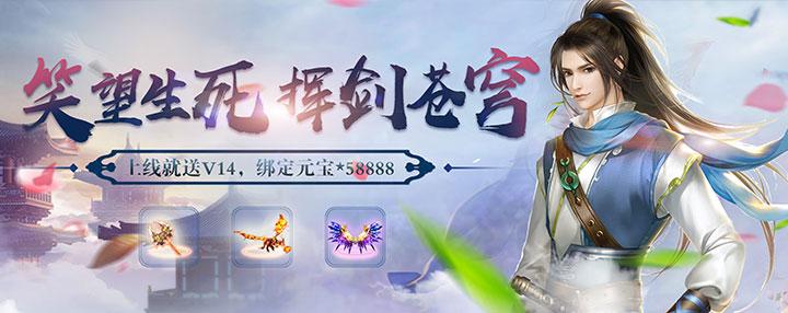刀剑奇缘录(满V版)