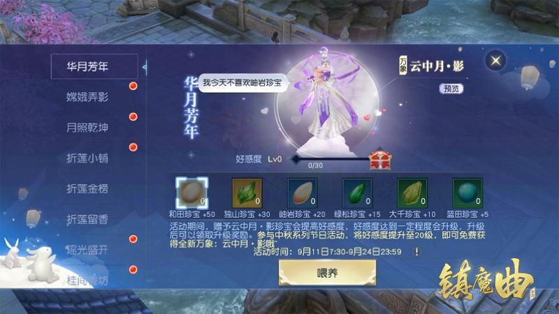 强大的五武神突临中州 《镇魔曲》八部众发起挑战书!