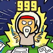 漫画家999图标