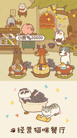 动物餐厅游戏截图
