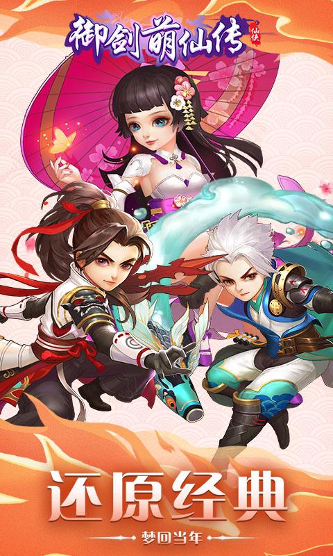 御剑萌仙传(官方版)宣传图片