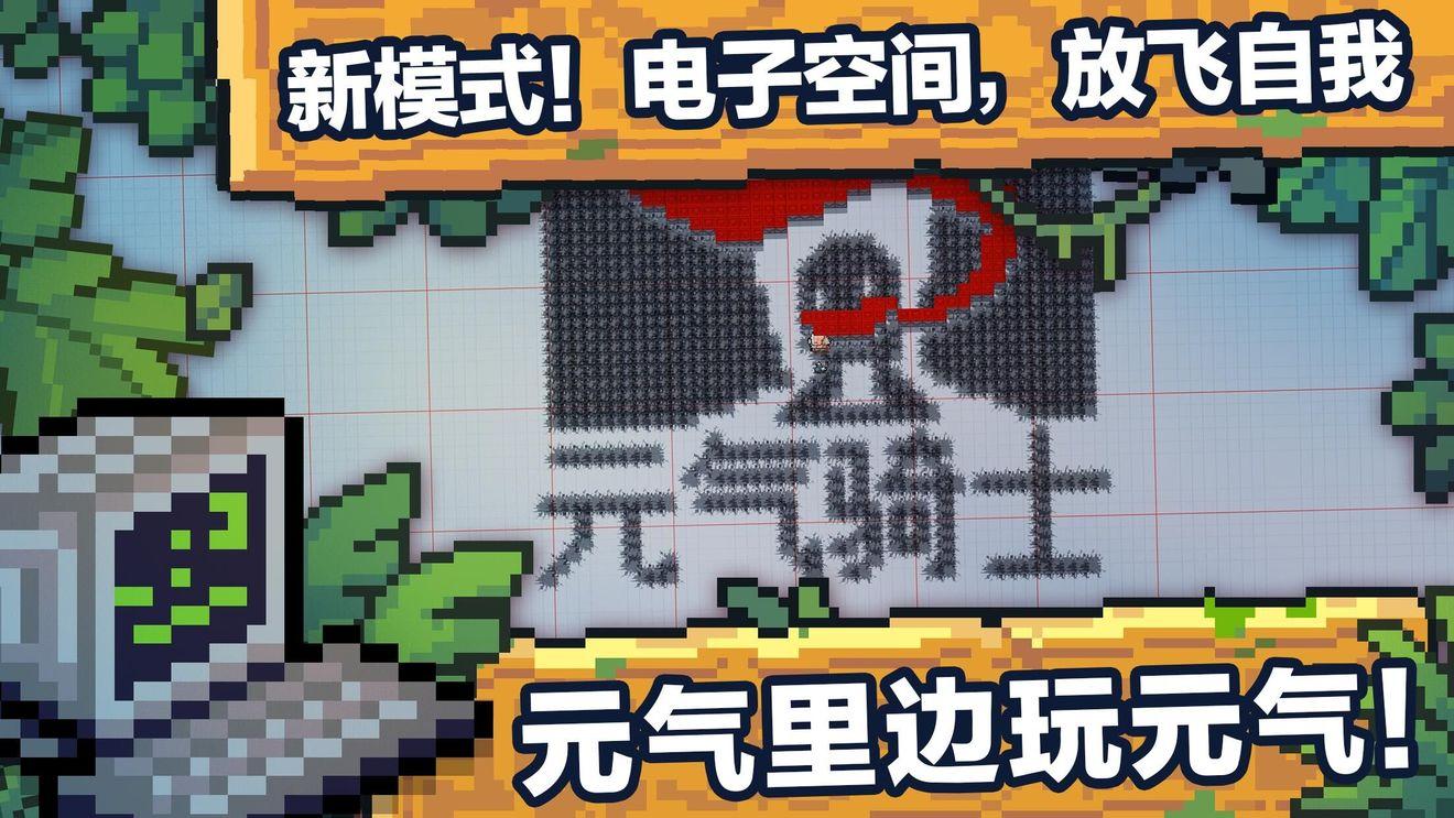 【元氣騎士】9.24更新,想怎么玩就怎么玩?帶你瞅瞅隱藏新模式 !!!