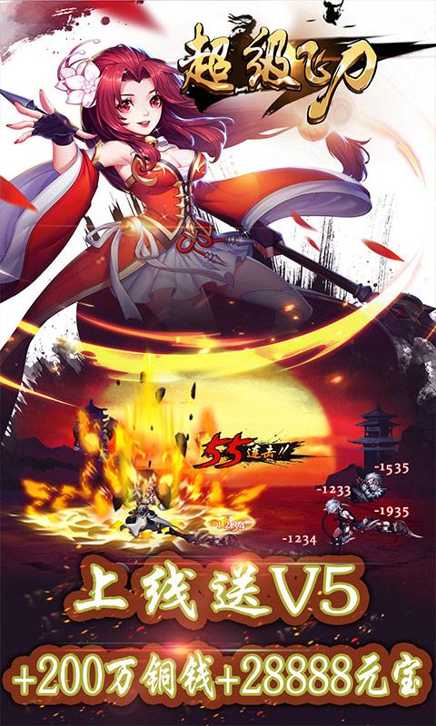 超级飞刀(超爆版)宣传图片