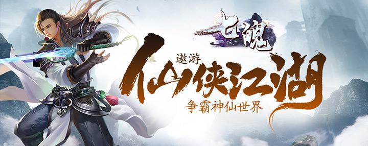 七魄(官方版)