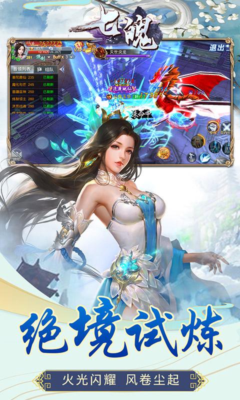 七魄(官方版)宣传图片