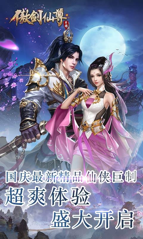 傲剑仙尊(官方版)宣传图片