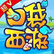 口袋西游(超V版)v1.0.0 安卓版