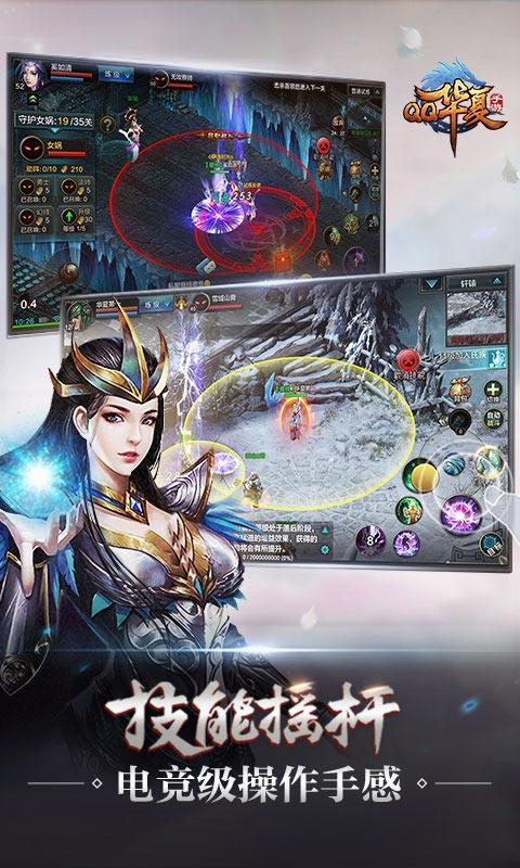 QQ华夏手游游戏截图