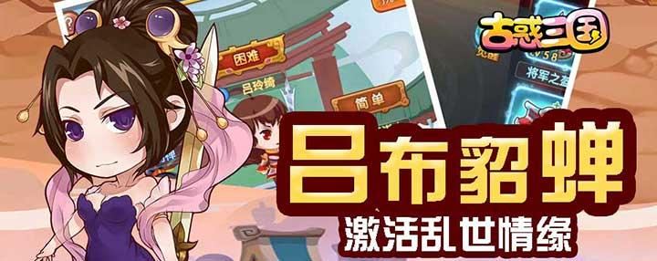 古惑三國(官方版)