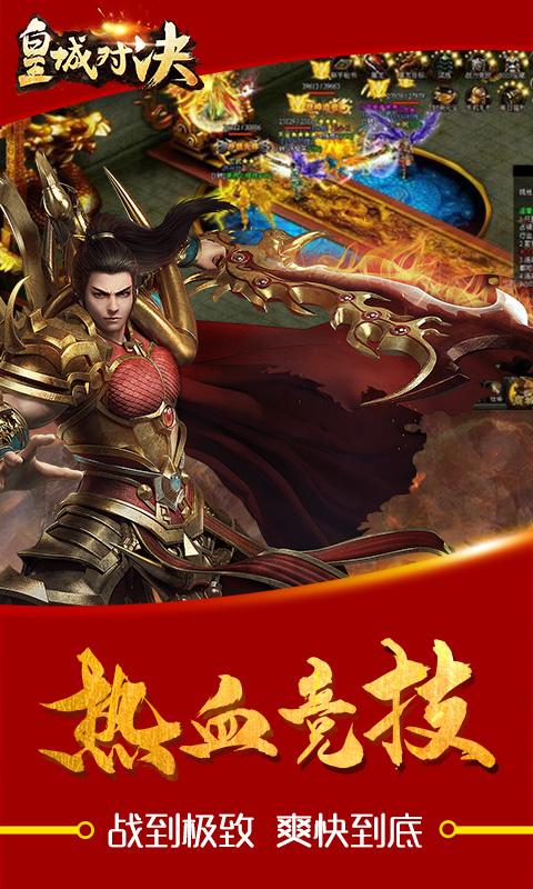 皇城对决(BT版)宣传图片