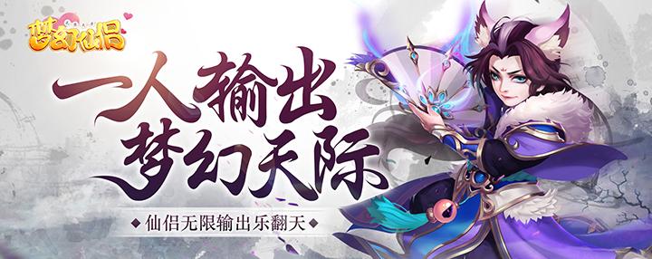 夢幻仙侶:無限火力(BT版)