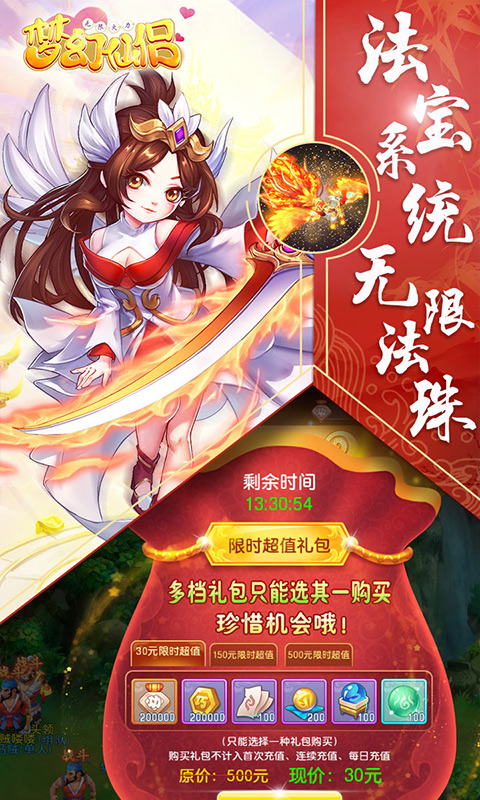 梦幻仙侣:无限火力(BT版)游戏截图