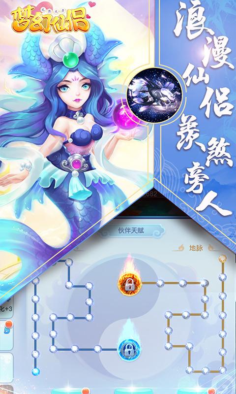 梦幻仙侣:无限火力(BT版)宣传图片