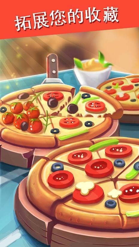 披萨城大亨官方版宣传图片