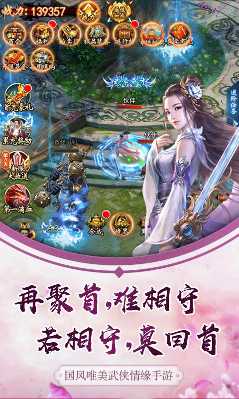 星石传说(官方版)宣传图片
