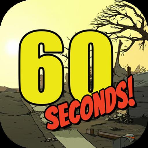 60秒!避难所生存