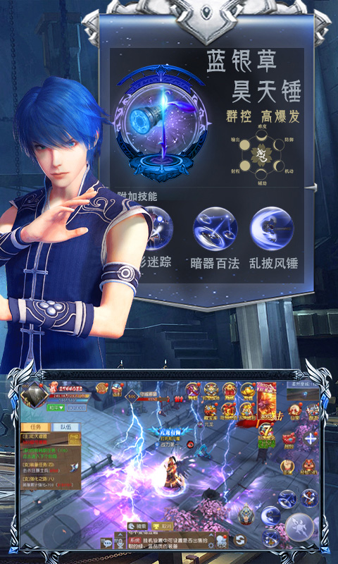魂器:昊天锤(BT版)游戏截图