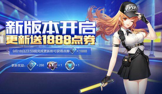 【QQ飞车】【公告】9月12日更新公告,开放城市全城追缉!