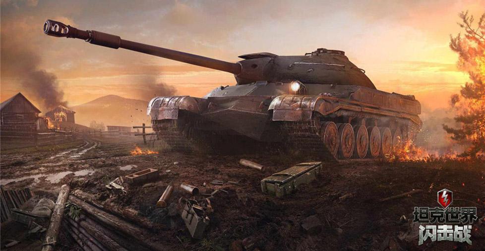 坚甲重炮强势登临!《坦克世界闪击战》全新战车E75 TS震撼上线图标
