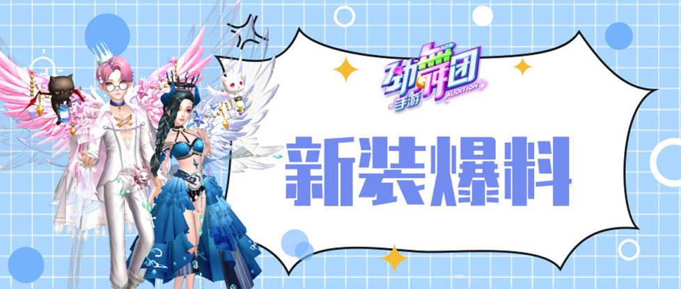 《勁舞團》手游三周年活動精彩不斷,炫酷金秋禮包加碼來襲!