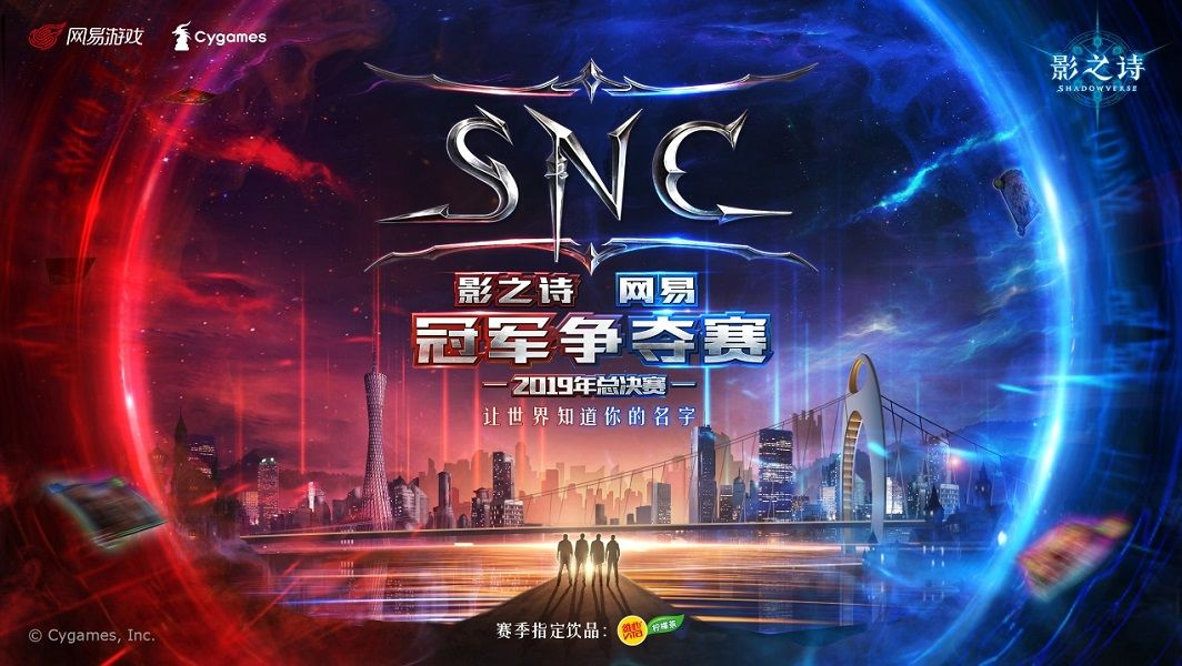 新王诞生,璀璨加冕!《影之诗》SNC2019总决赛华丽谢幕图标