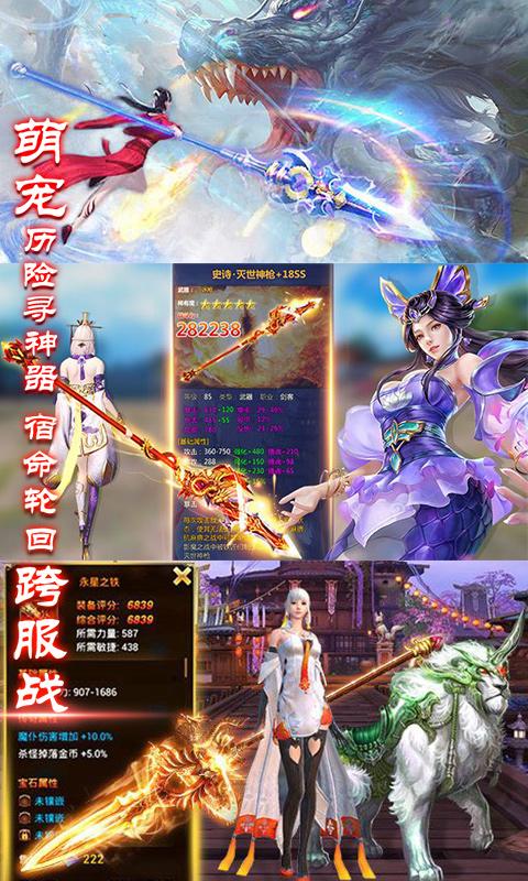 剑来-平妖传(满V版)游戏截图