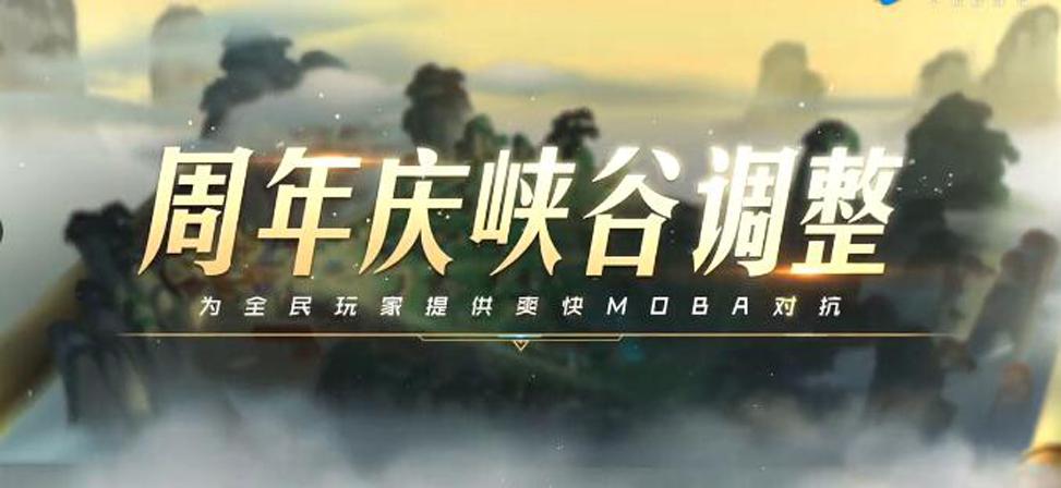 《王者榮耀》周年慶峽谷調整 | 背后的設計思路
