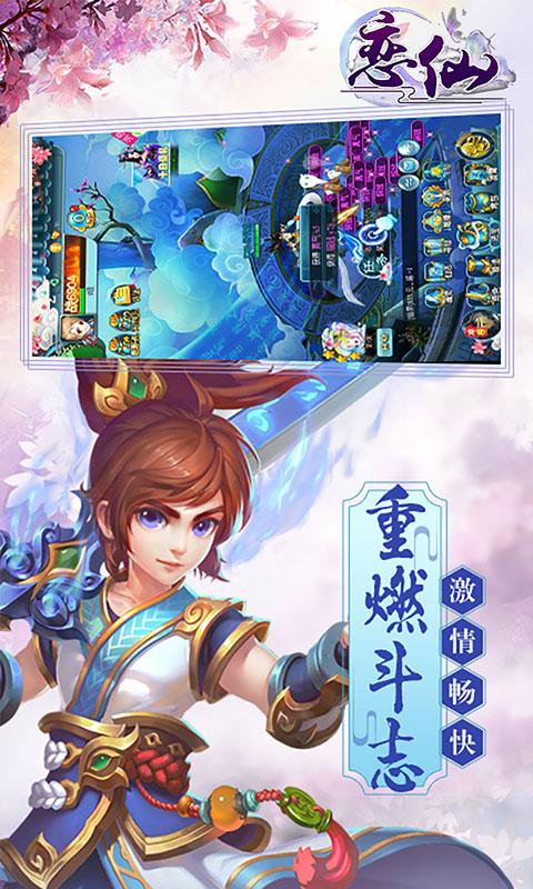 恋仙(BT版)游戏截图