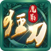 魔影狂刀(官方版)v1.0.0 安卓版
