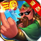 鬼畜三國(BT版)
