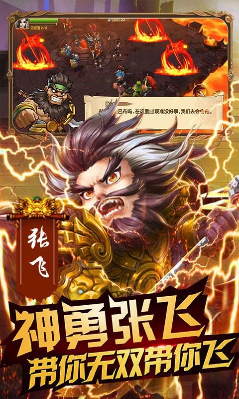 鬼畜三国(BT版)游戏截图
