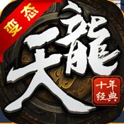 天龍十年經典(BT版)