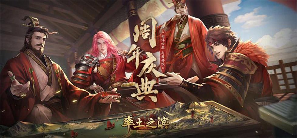 """慶周年,《率土之濱》攜3大品牌開啟""""天時地利人和""""玩家尊享福利"""