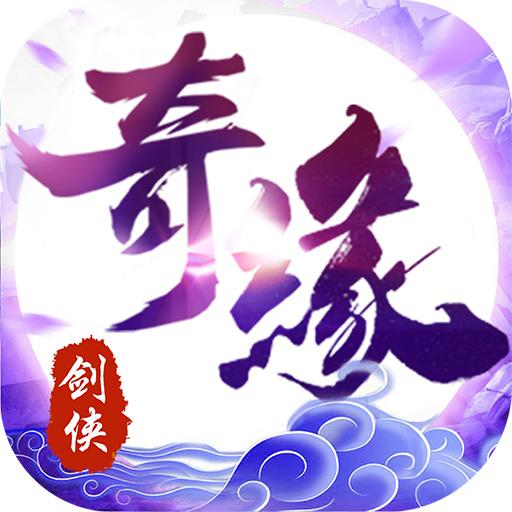 剑侠奇缘(官方版)