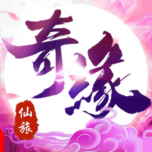 仙旅奇缘(官方版)