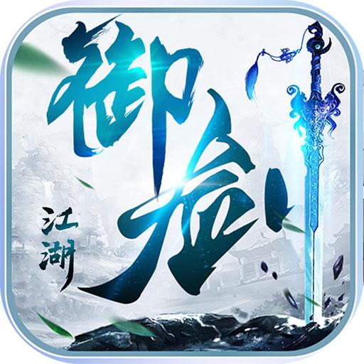 御剑江湖(官方版)v1.0 安卓正版