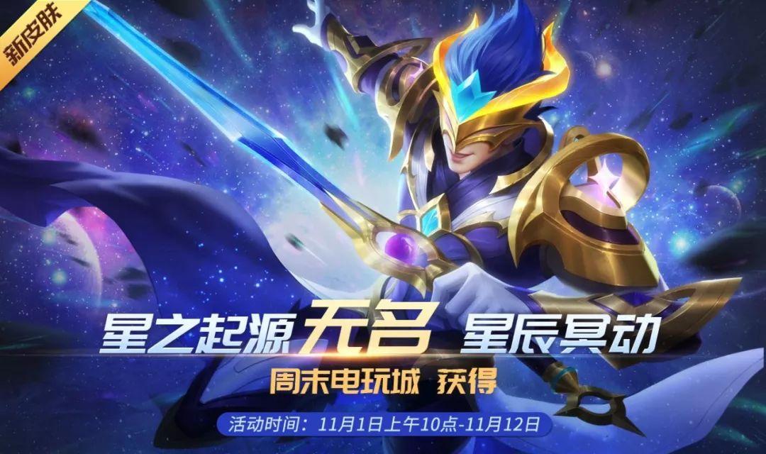 【公告】《时空召唤》10月30日更新公告