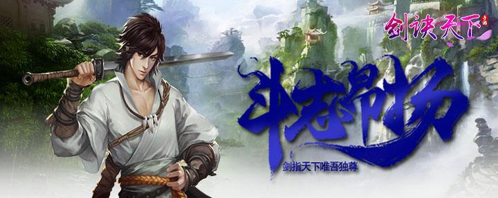 劍訣天下(官方版)