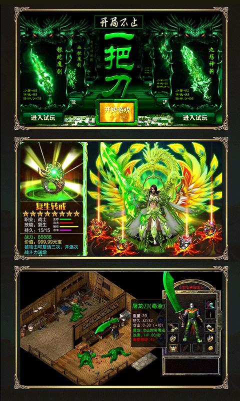 战神霸业-永久打宝回收(BT版)游戏截图