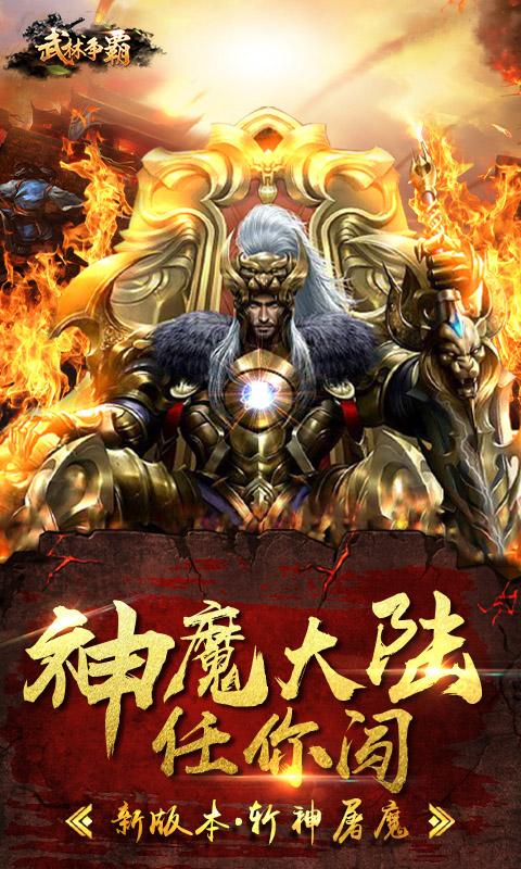 武林争霸-九魔劫(BT版)宣传图片