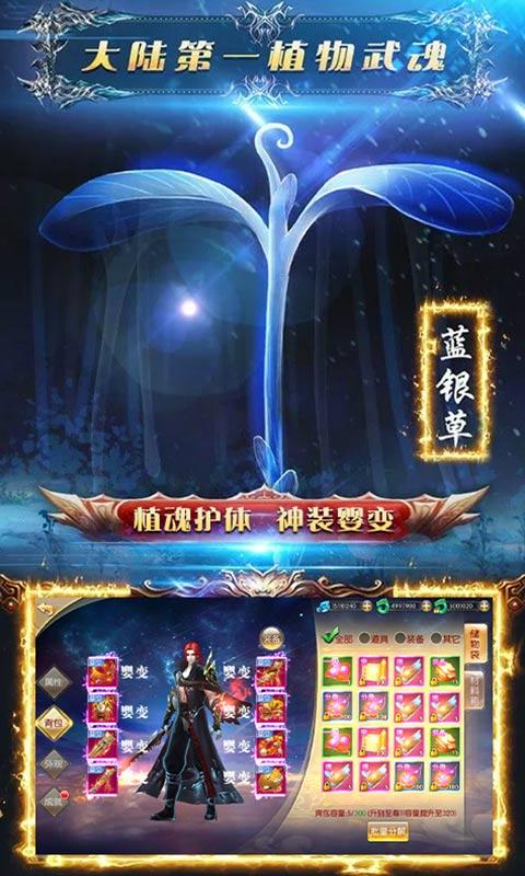 苍穹传:武魂觉醒(BT版)宣传图片