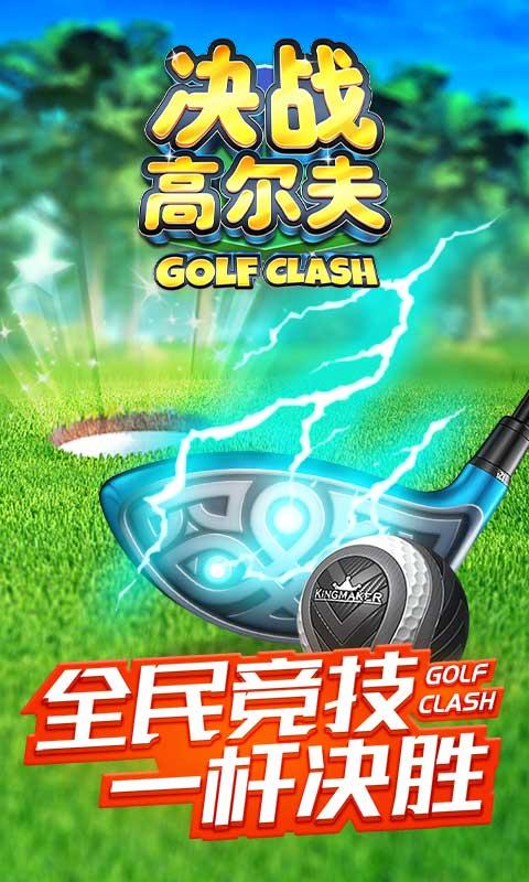 决战高尔夫游戏截图