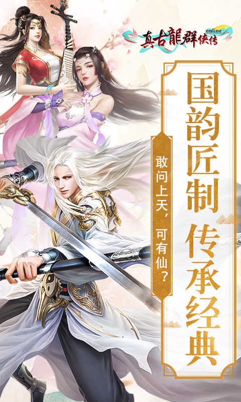 真古龙群侠传Online(官方版)宣传图片