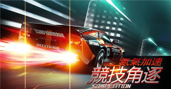 赛车狂野飆车游戏截图
