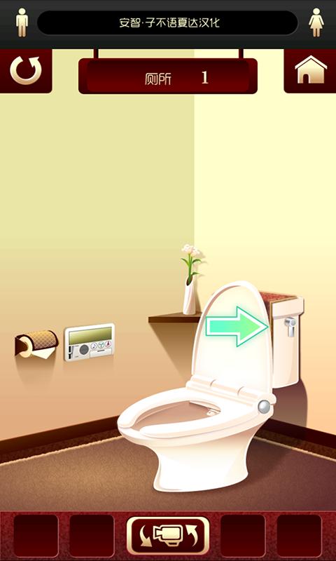 逃出100间厕所游戏截图