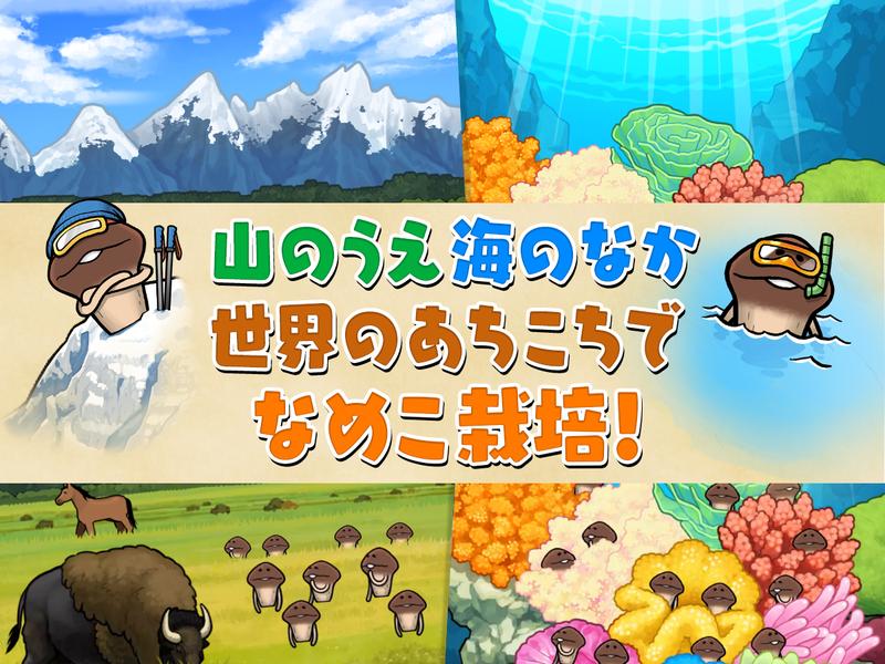 滑子菇栽培游戏截图