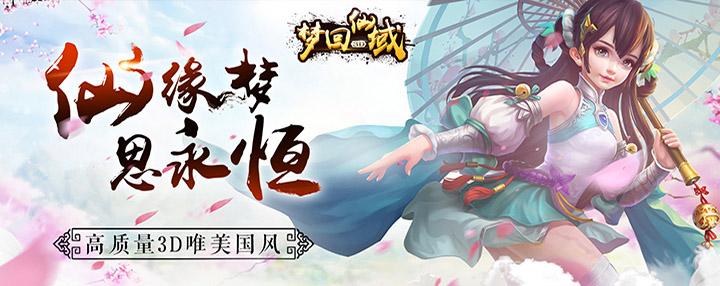 梦回仙域-水墨仙侠(BT版)