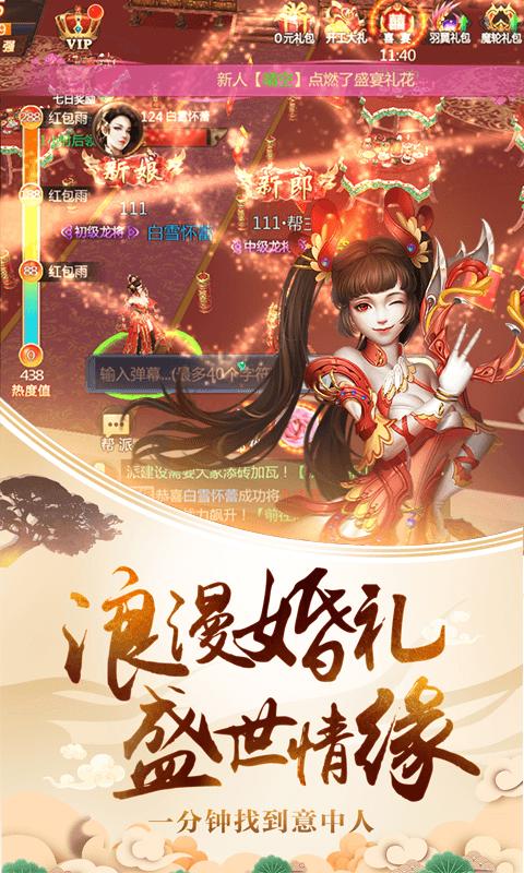 剑荡九州(BT版)游戏截图