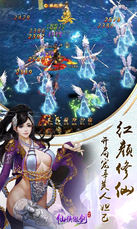 仙侠傲剑(官方版)宣传图片